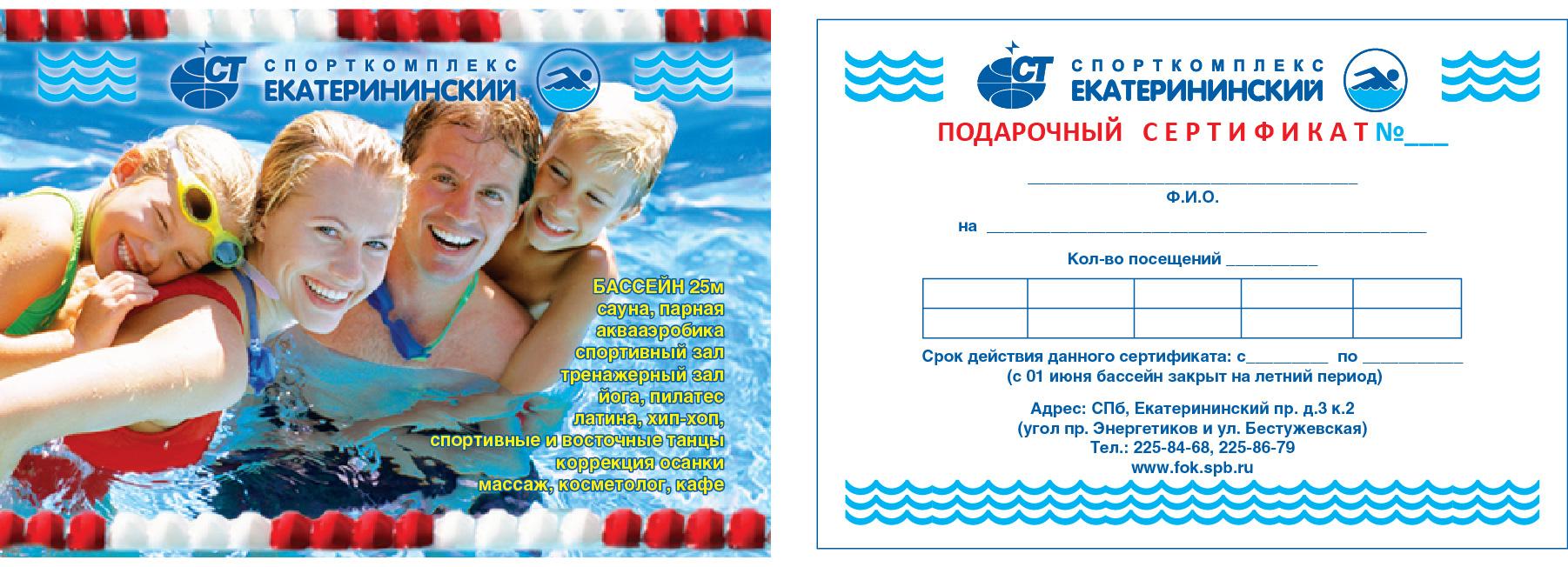 Разовое посещение бассейна в Москве Академический без справки